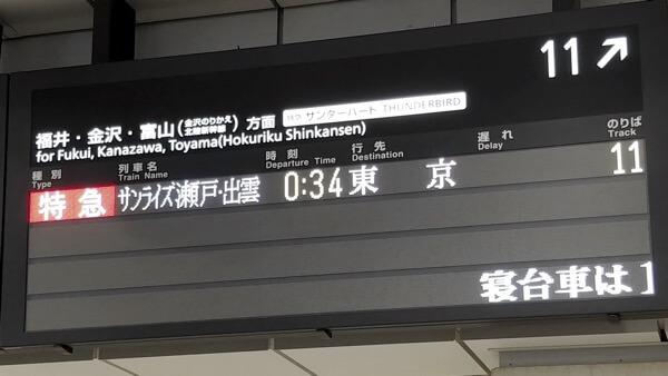 サンライズ出雲・瀬戸 大阪駅